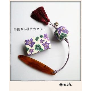 solange 様❣️帯飾り&帯留めセット(和装小物)