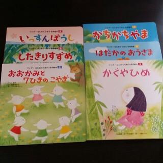 ワンダーはじめてであう 名作絵本6冊(絵本/児童書)