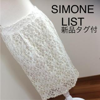 シモーヌリスト(SIMONE LIST)の新品☆SIMONE LIST レーススカート(ひざ丈スカート)