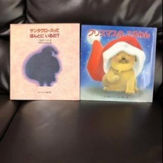 絵本 クリスマス 読み聞かせに!!(絵本/児童書)