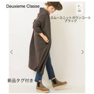 ドゥーズィエムクラス(DEUXIEME CLASSE)の新品タグ付きDeuxieme Classe スムースニットガウンコート ブラウン(ニットコート)