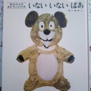 いないいないばあ(絵本/児童書)