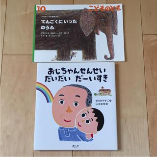 絵本 2冊セット(絵本/児童書)