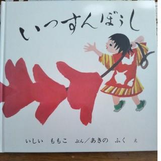 いっすんぼうし(絵本/児童書)