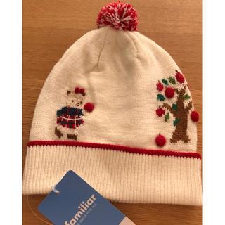 ファミリア(familiar)の新品ファミリア ニット帽子(帽子)