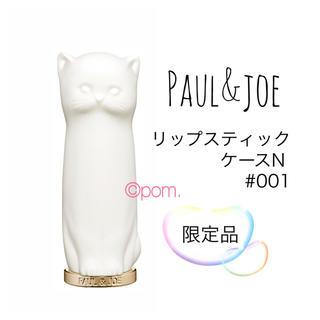 PAUL & JOE - 【新品】ポール&ジョー リップスティック ケース N001 白ネコ 限定