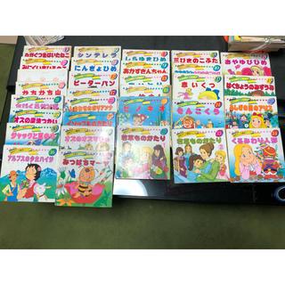 名作アニメ絵本シリーズ36巻(絵本/児童書)