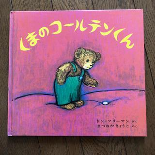 くまのコールテンくん/松岡 享子, フリーマン,D.(ドン)(絵本/児童書)