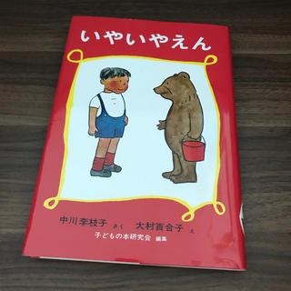 いやいやえん(絵本/児童書)