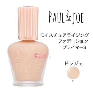 PAUL & JOE - 特価!【新品】ポール&ジョー 下地 モイスチュアライジング プライマー ベース