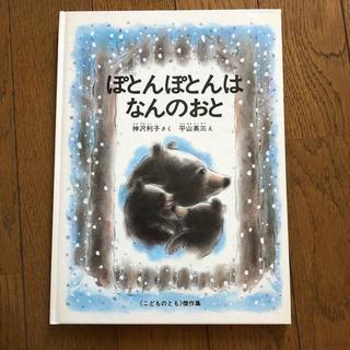 ぽとんぽとんはなんのおと/平山 英三, 神沢 利子(絵本/児童書)