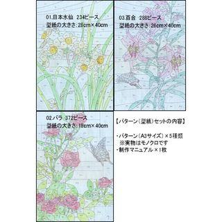 ステンドグラス・パターン集(その1)和風の草木花・平面5作《中上級者向け》(型紙/パターン)