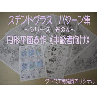 ステンドグラス・パターン集(その4)和風の円/正方形・平面6作《中級者向け》(型紙/パターン)