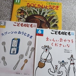 こどものとも年中 3冊セット(絵本/児童書)