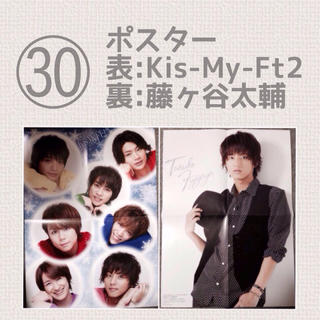 Kis-My-Ft2 藤ヶ谷太輔 (アイドルグッズ)