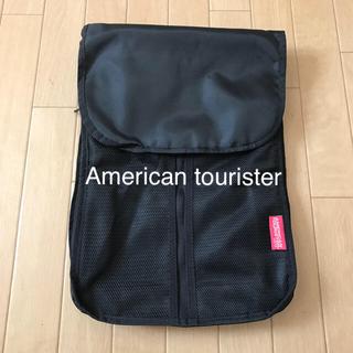 アメリカンツーリスター(American Touristor)のAmerican tourister トラベルポーチ シャツケース(旅行用品)