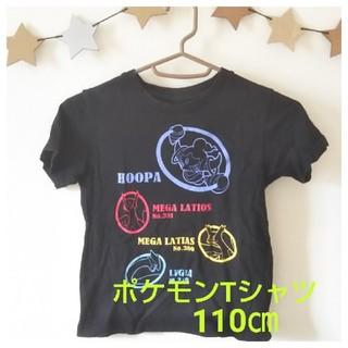 ユニクロ(UNIQLO)のユニクロ ポケモンTシャツ 110㎝(Tシャツ/カットソー)