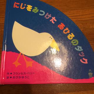 にじをみつけたあひるのダック(絵本/児童書)