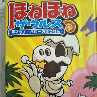 ほねほねザウルス ティラノ・ベビーのぼうけん(絵本/児童書)