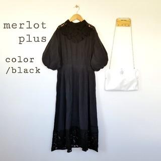 merlot - 今期新作* merlot クラシカルな部分レースワンピース 黒