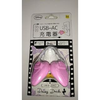 ディズニー(Disney)のディズニー USB-AC充電器 デイジー(バッテリー/充電器)