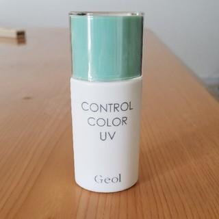ゲオール化粧品 コントロールカラーUV(コントロールカラー)