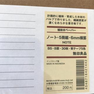 ムジルシリョウヒン(MUJI (無印良品))の無印良品 B5ノート 5冊セット(ノート/メモ帳/ふせん)