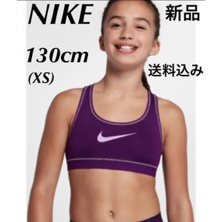ナイキ(NIKE)の★新品★NIKE スポーツブラ タンクトップ ジュニア ガール 130(XS)(下着)