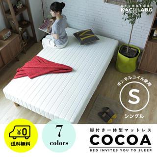 ベッド シングルベッド 脚付きマットレスベッド