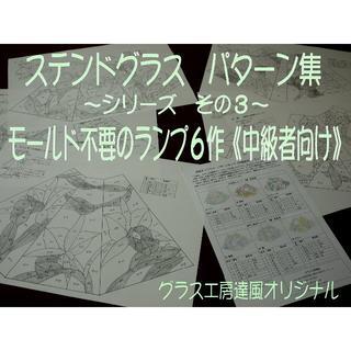 ステンドグラス・パターン集(その3)モールド不要のランプ6作《中級者向け》(型紙/パターン)