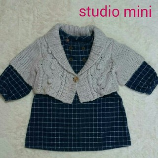 スタジオミニ(STUDIO MINI)の90㎝ studio mini ニット  &   ワンピース(ワンピース)