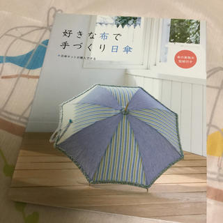書籍本  好きな布で手づくり日傘