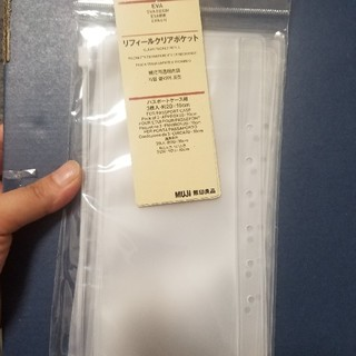 ムジルシリョウヒン(MUJI (無印良品))の無印 クリアポケット(日用品/生活雑貨)
