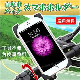 スマホ ホルダー 自転車 バイク ブラック 固定 携帯 ホルダー 落下防止