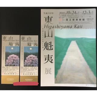 【専用】東山魁夷展 招待券2枚 パンフレット付 国立新美術館(美術館/博物館)