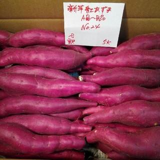 超お得‼ 訳あり☆限定品☆新芋の紅あずまSサイズがA品B品混ぜて約5Kです。