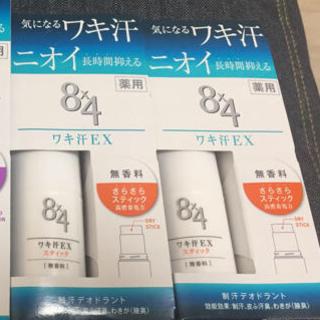 8×4 ワキ汗EX 2点セット エイトフォー 制汗デオドラント(制汗/デオドラント剤)