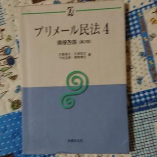 プリメール民法4(語学/参考書)