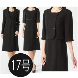 『新品』17号【冠婚葬祭】ブラックフォーマル3点セットスーツ(礼服/喪服)