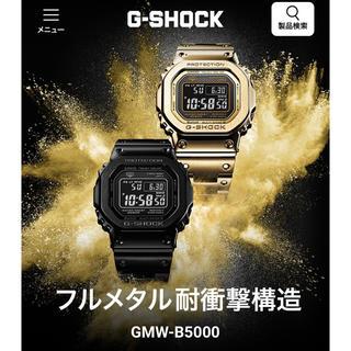 G-SHOCK - 予約済 GMW-5000GD-9JF ゴールド 1個