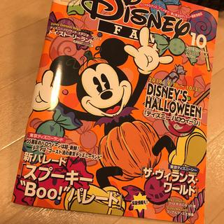 ディズニー(Disney)のディズニー ファン10月号(アート/エンタメ/ホビー)