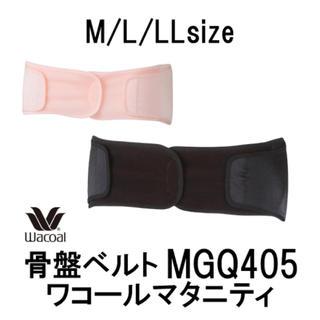 Wacoal - 【新品未使用】ワコール 産前産後骨盤ベルト LLサイズ