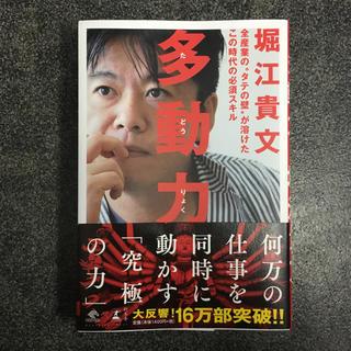 ゲントウシャ(幻冬舎)の多動力 堀江貴文(ビジネス/経済)
