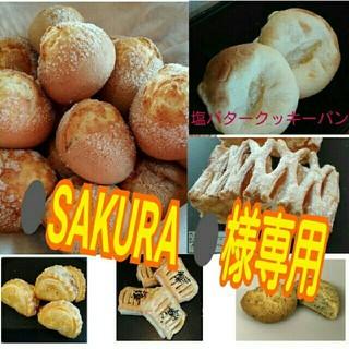 ⚫SAKURA ⚫様専用★手作りパン(パン)