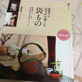 書籍本  はぎれを楽しむ袋もの  岡嶋寿子