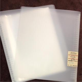 ムジルシリョウヒン(MUJI (無印良品))の無印良品 A4・30穴ファイル(ファイル/バインダー)