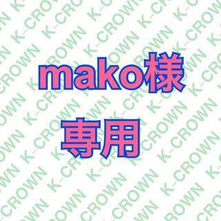 ケイト(KATE)の【mako様】専用(眉マスカラ)