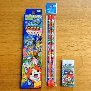 【新品】妖怪ウォッチ かきかた鉛筆 2B 赤鉛筆 消しゴム セット