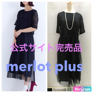 merlot - ※完売品 【merlot plus】ドットチュールレースワンピース