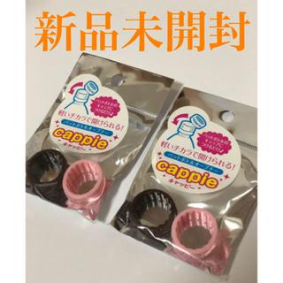 ペットボトルオープナー cappie キャッピー 2個入り 2セット 新品未開封(収納/キッチン雑貨)